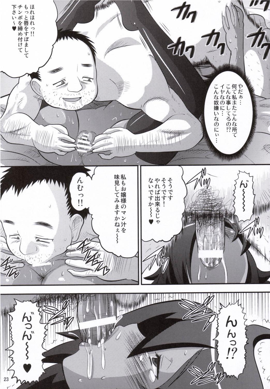 Kizoku o Raku ni Otosu Houhou 21