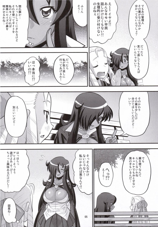 Kizoku o Raku ni Otosu Houhou 3