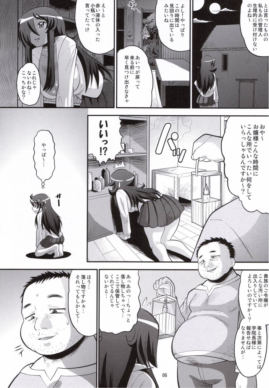 Kizoku o Raku ni Otosu Houhou 4