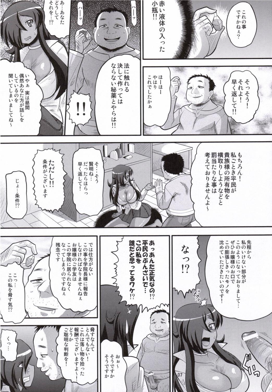 Kizoku o Raku ni Otosu Houhou 5