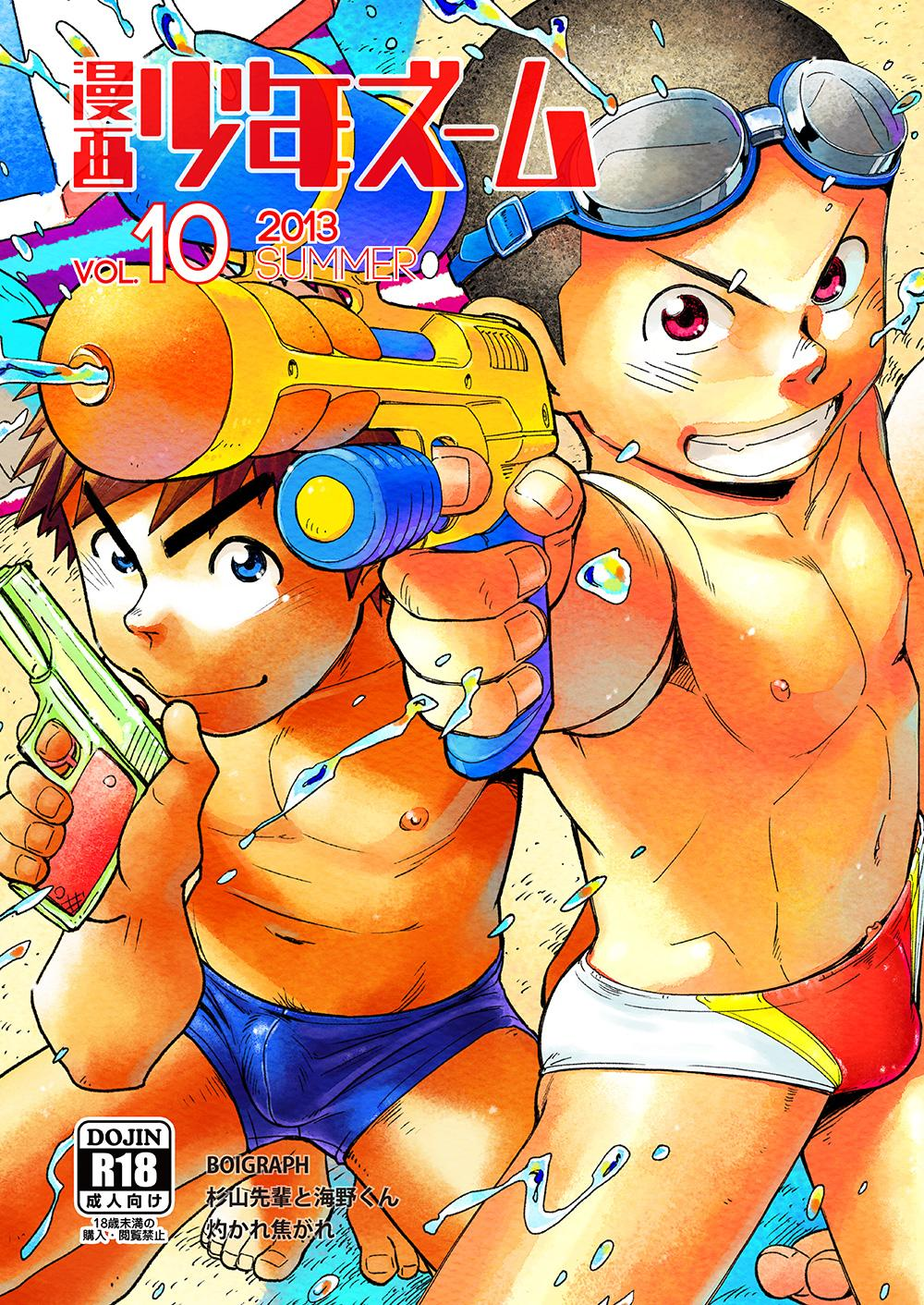 Manga Shounen Zoom Vol. 10 0