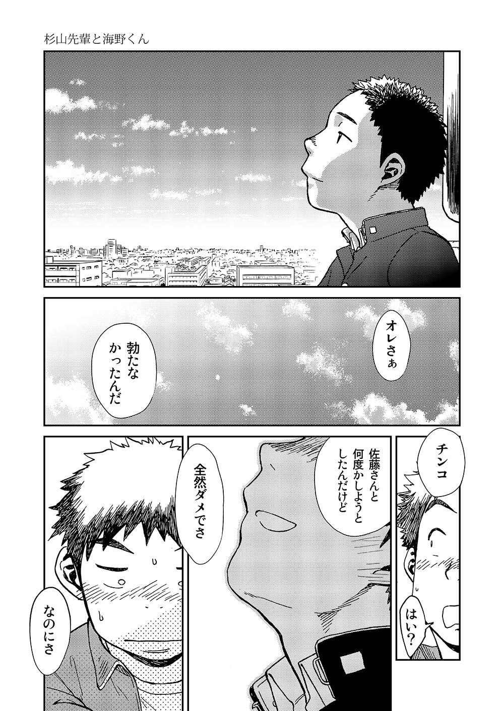Manga Shounen Zoom Vol. 10 14