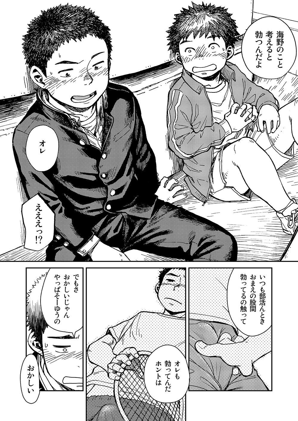 Manga Shounen Zoom Vol. 10 15