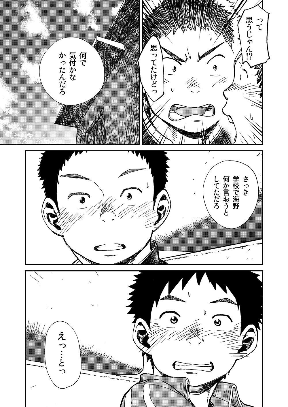Manga Shounen Zoom Vol. 10 16