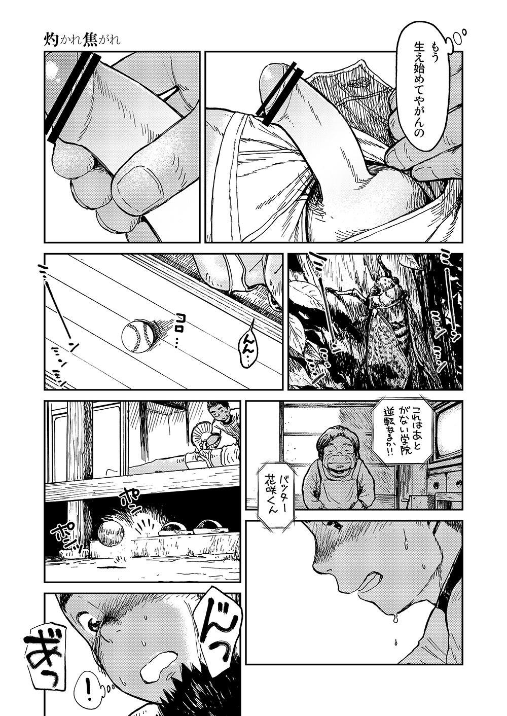 Manga Shounen Zoom Vol. 10 24
