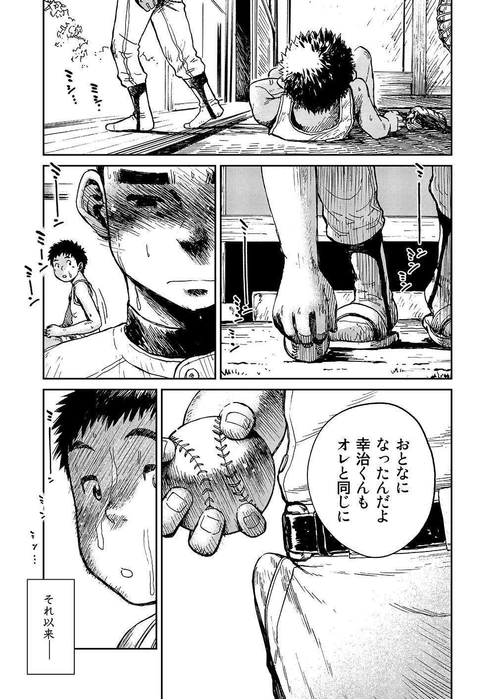 Manga Shounen Zoom Vol. 10 26