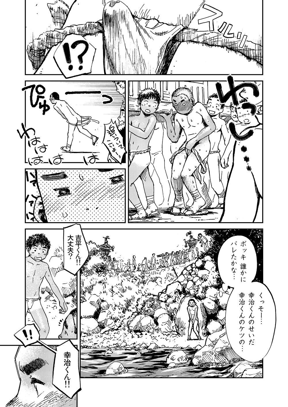 Manga Shounen Zoom Vol. 10 36