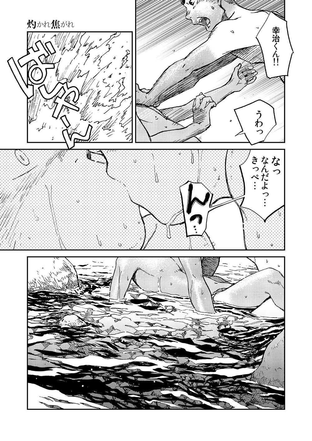 Manga Shounen Zoom Vol. 10 38