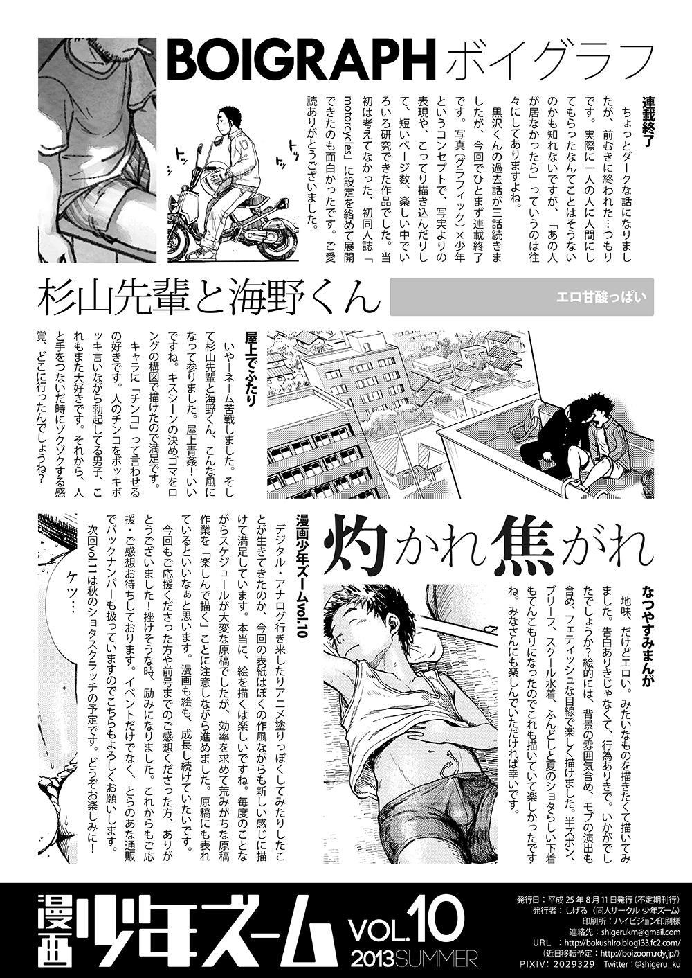 Manga Shounen Zoom Vol. 10 49