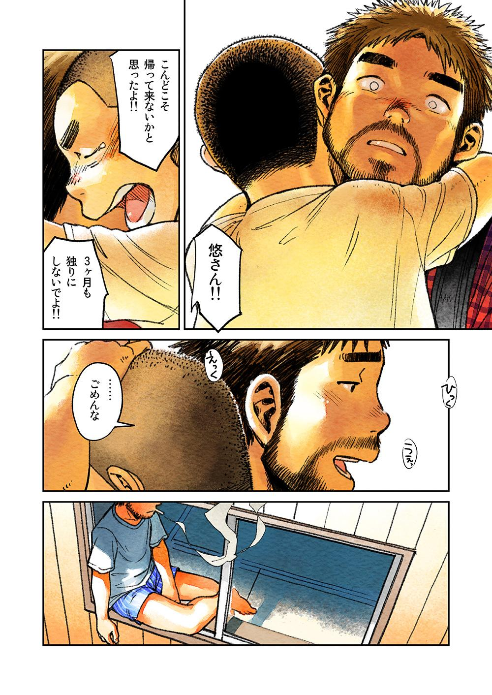 Manga Shounen Zoom Vol. 10 5