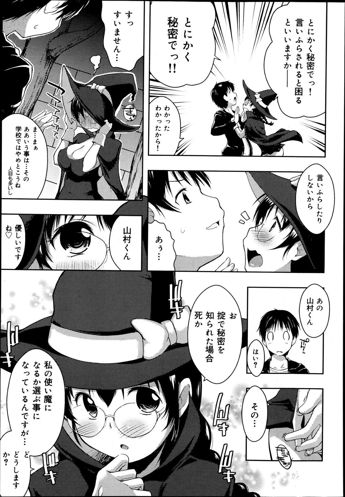 COMIC Maihime Musou Act. 06 2013-07 134