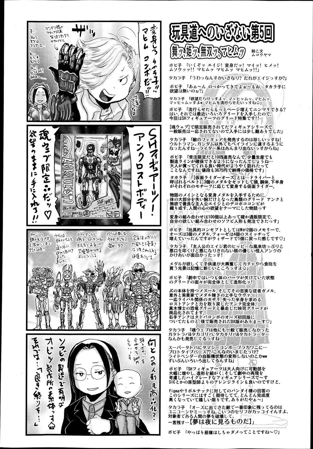 COMIC Maihime Musou Act. 06 2013-07 387