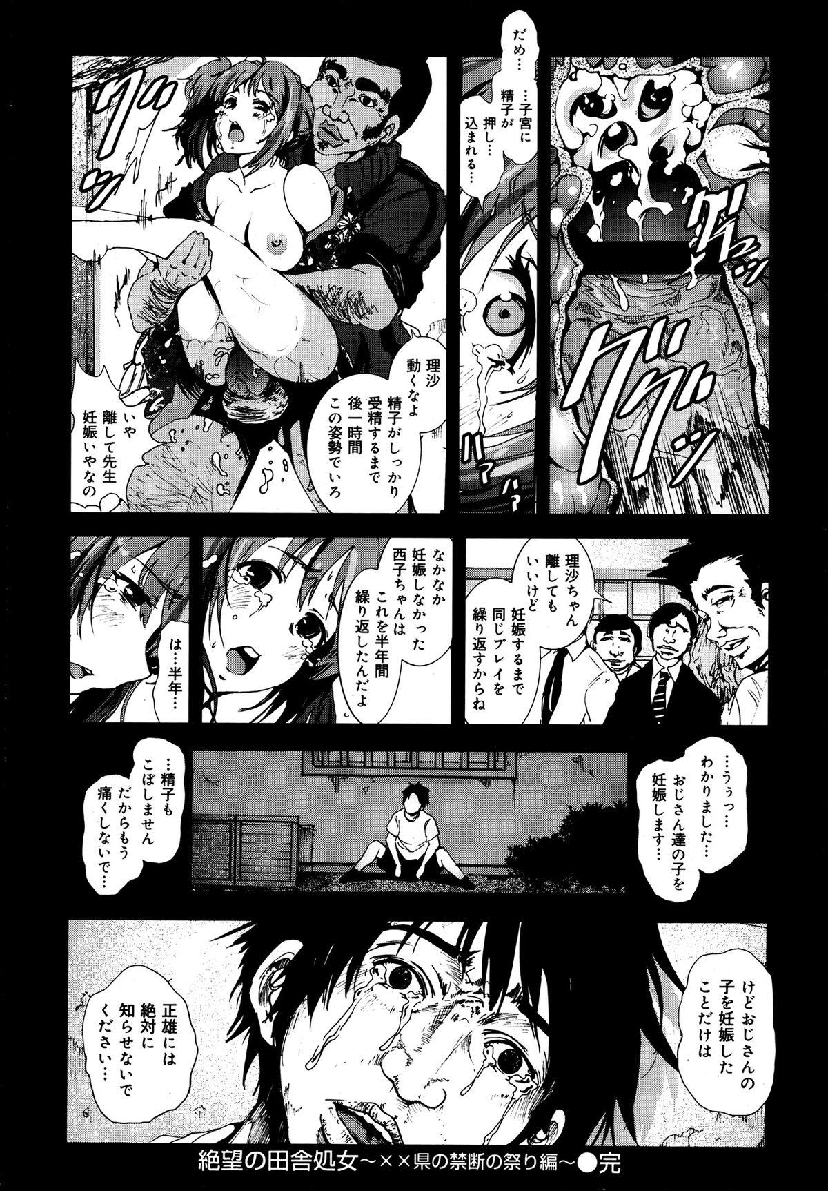 COMIC Maihime Musou Act. 06 2013-07 45