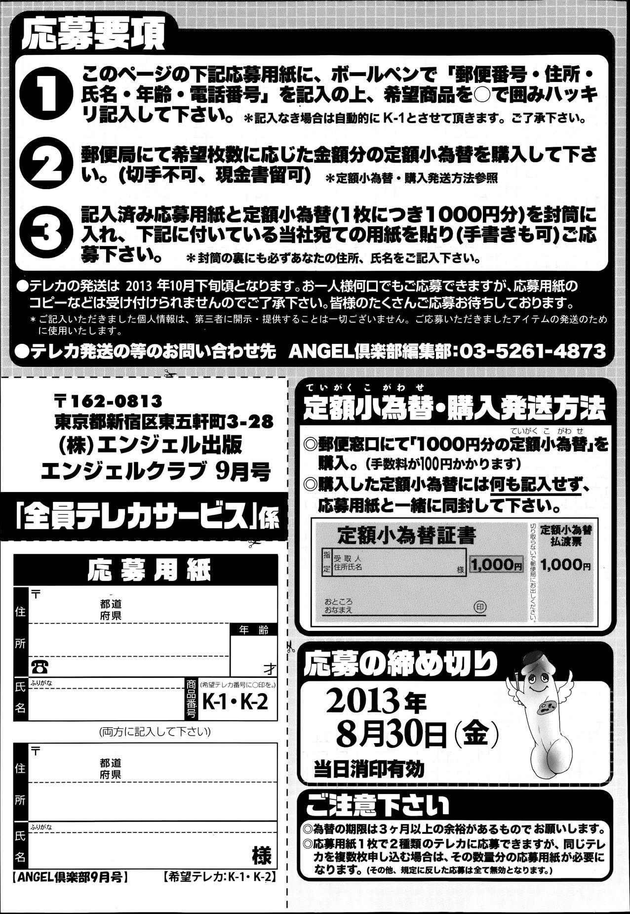 ANGEL Club 2013-09 206