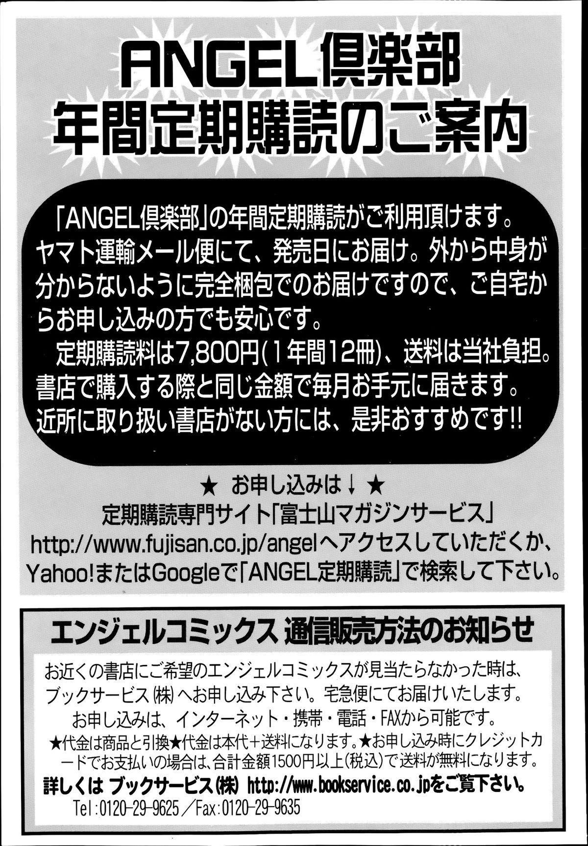 ANGEL Club 2013-09 452