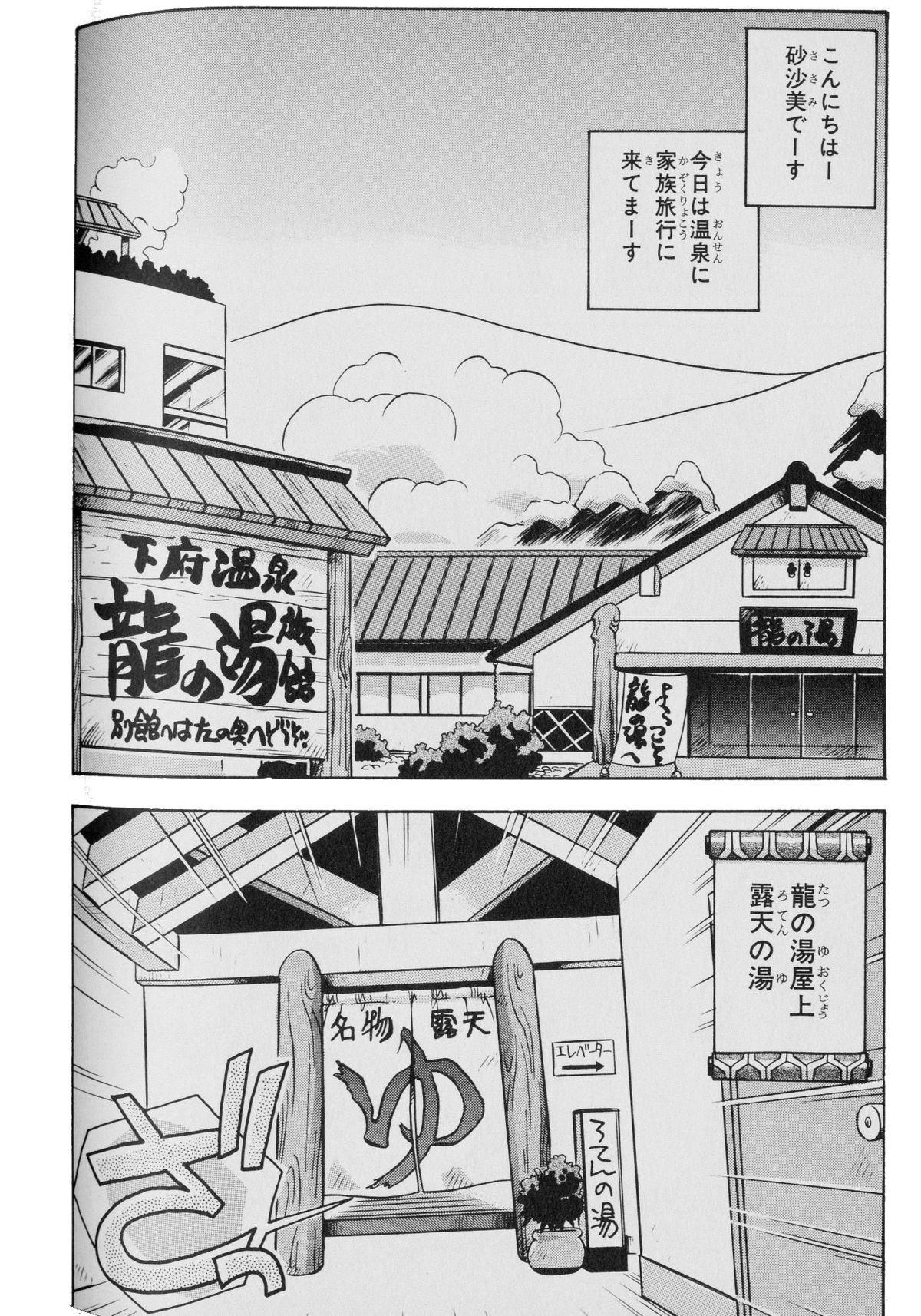 PRETTY SAMY - TATAKAU ONSEN 2