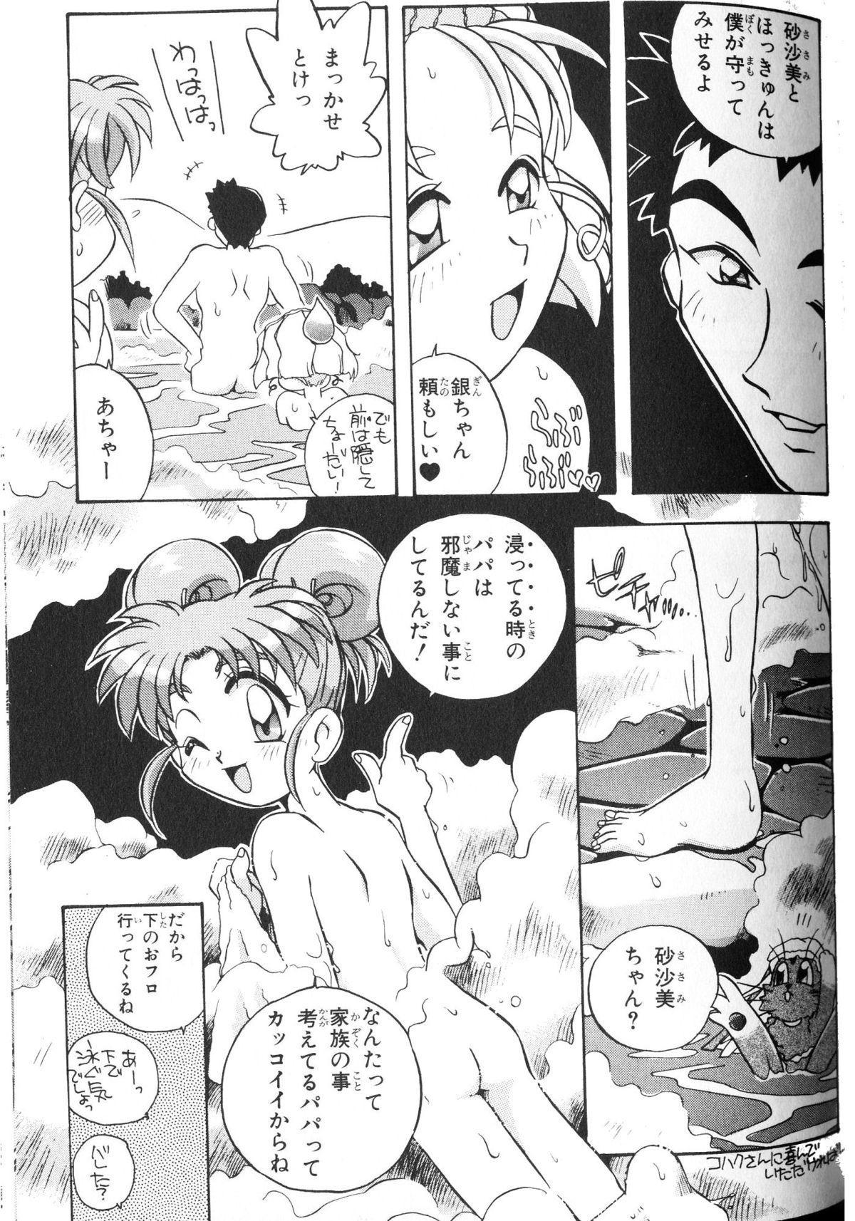 PRETTY SAMY - TATAKAU ONSEN 5
