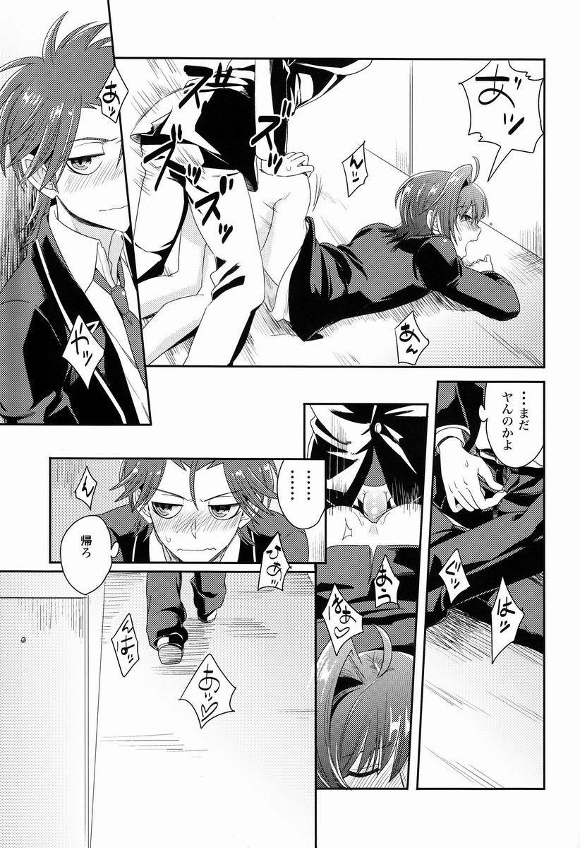 Kai-kun to Boku no Himitsu 23