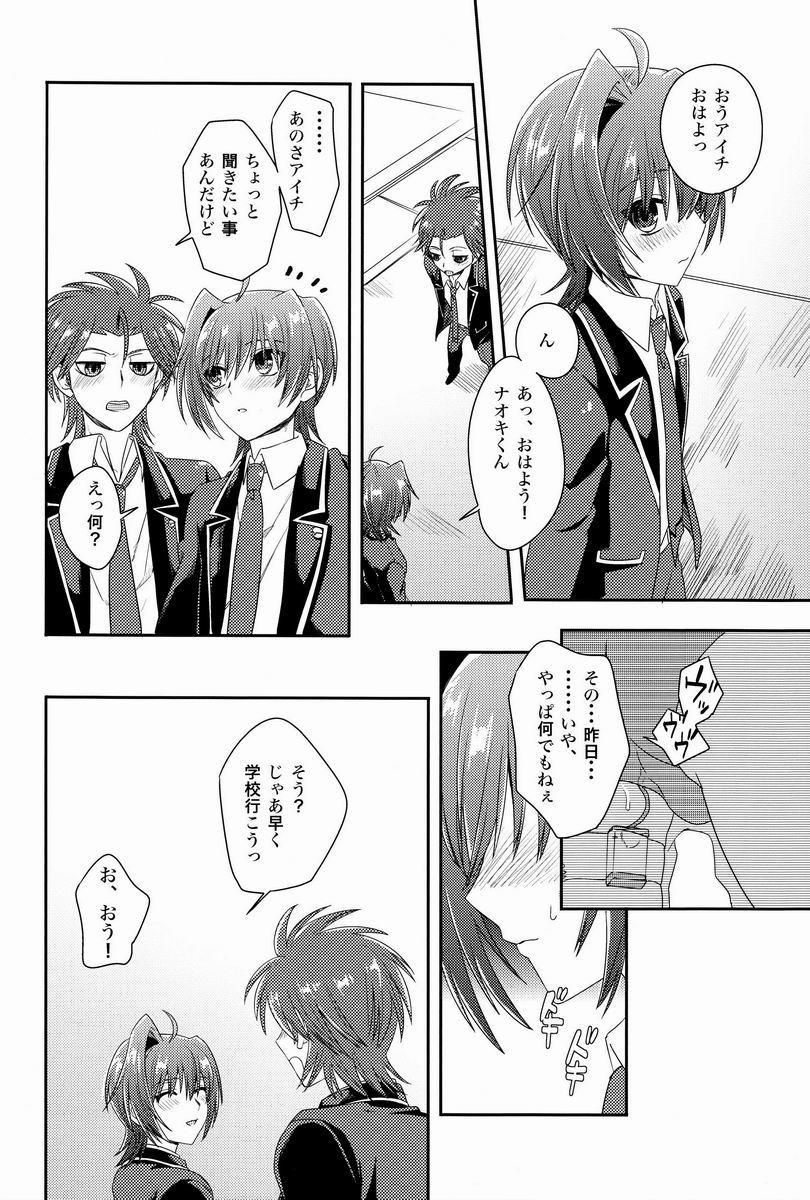 Kai-kun to Boku no Himitsu 26