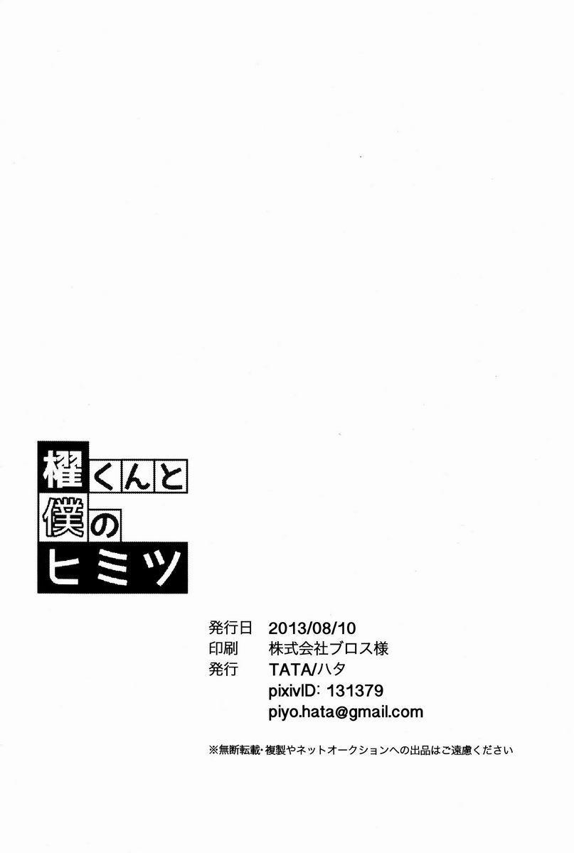 Kai-kun to Boku no Himitsu 28