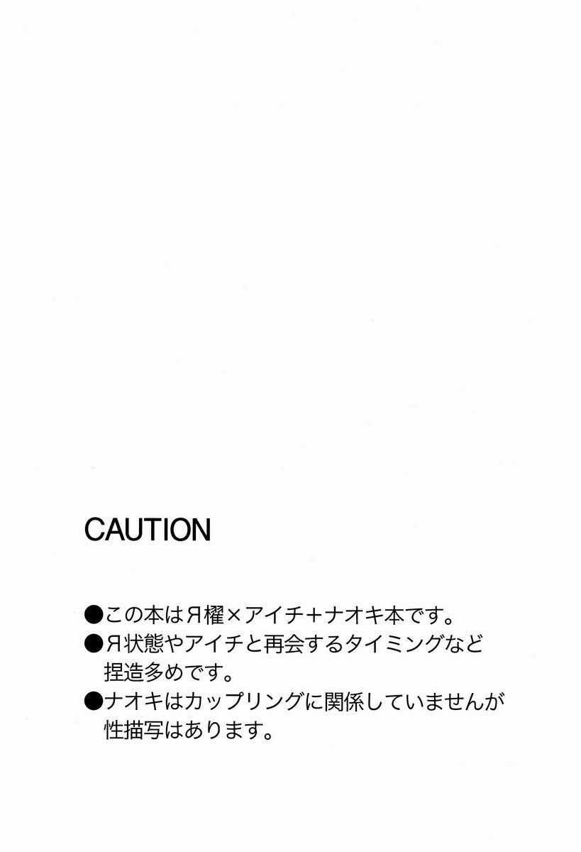 Kai-kun to Boku no Himitsu 2