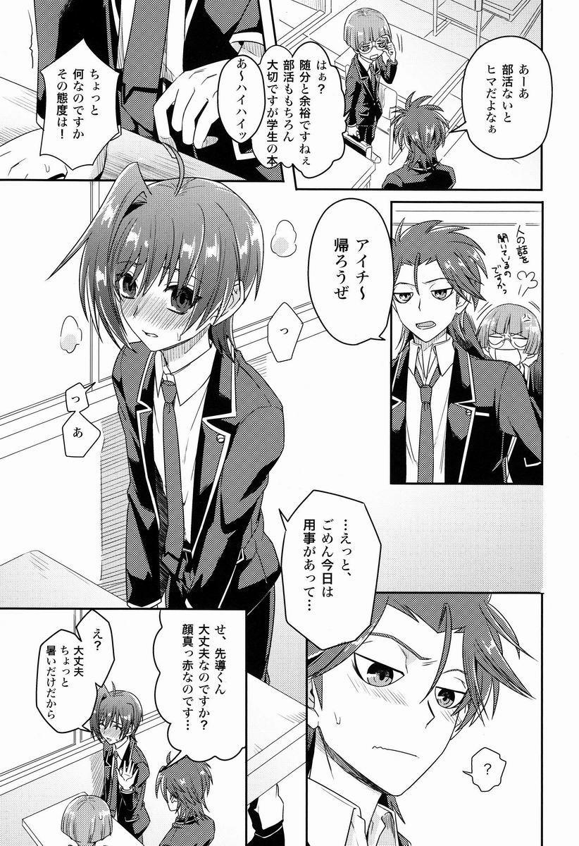 Kai-kun to Boku no Himitsu 3