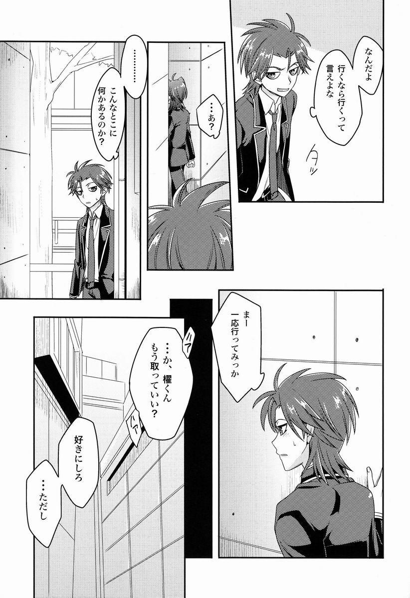 Kai-kun to Boku no Himitsu 5