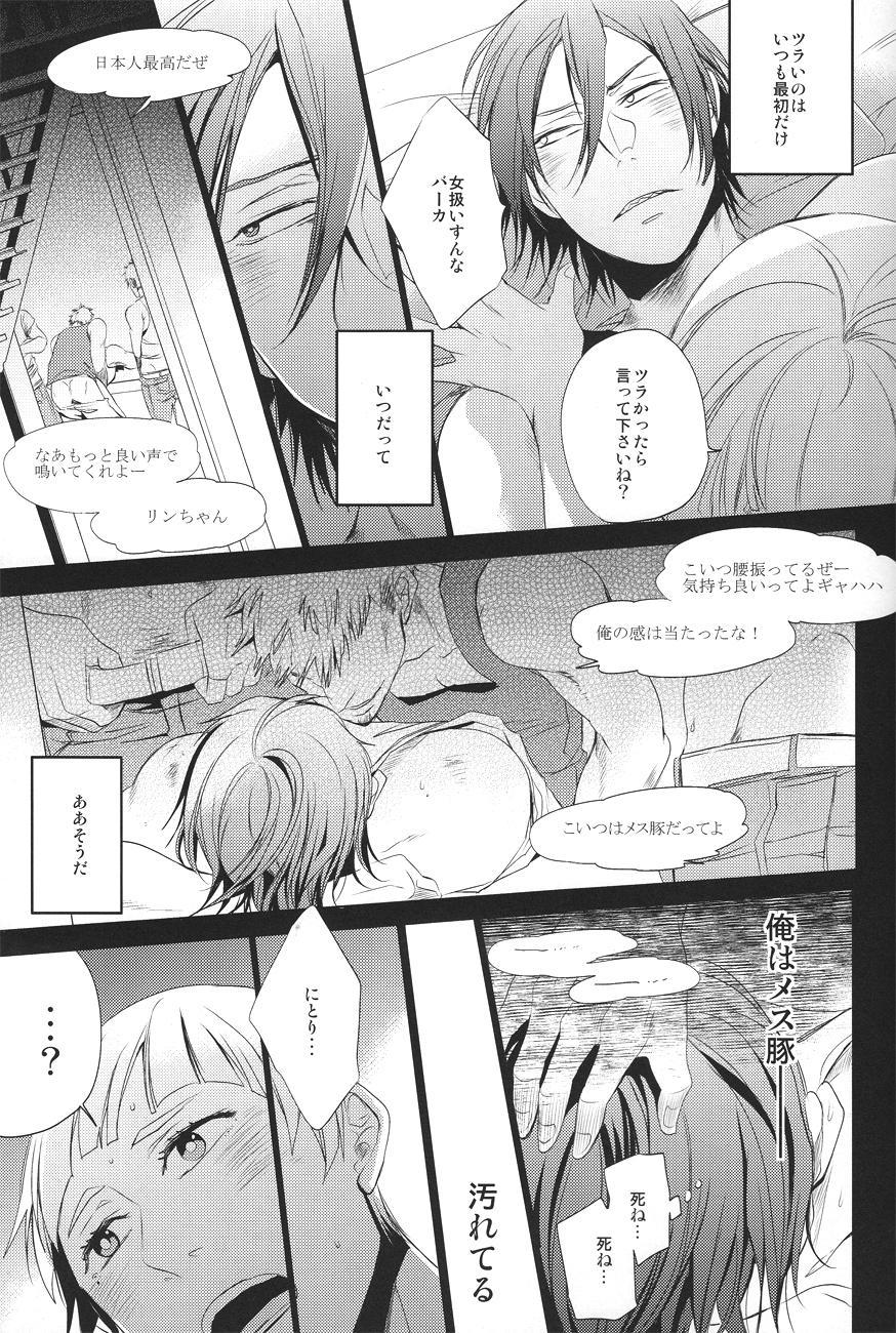 Samezuka Gakuen no Nichijou 11