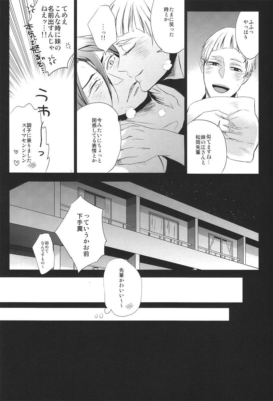 Samezuka Gakuen no Nichijou 13