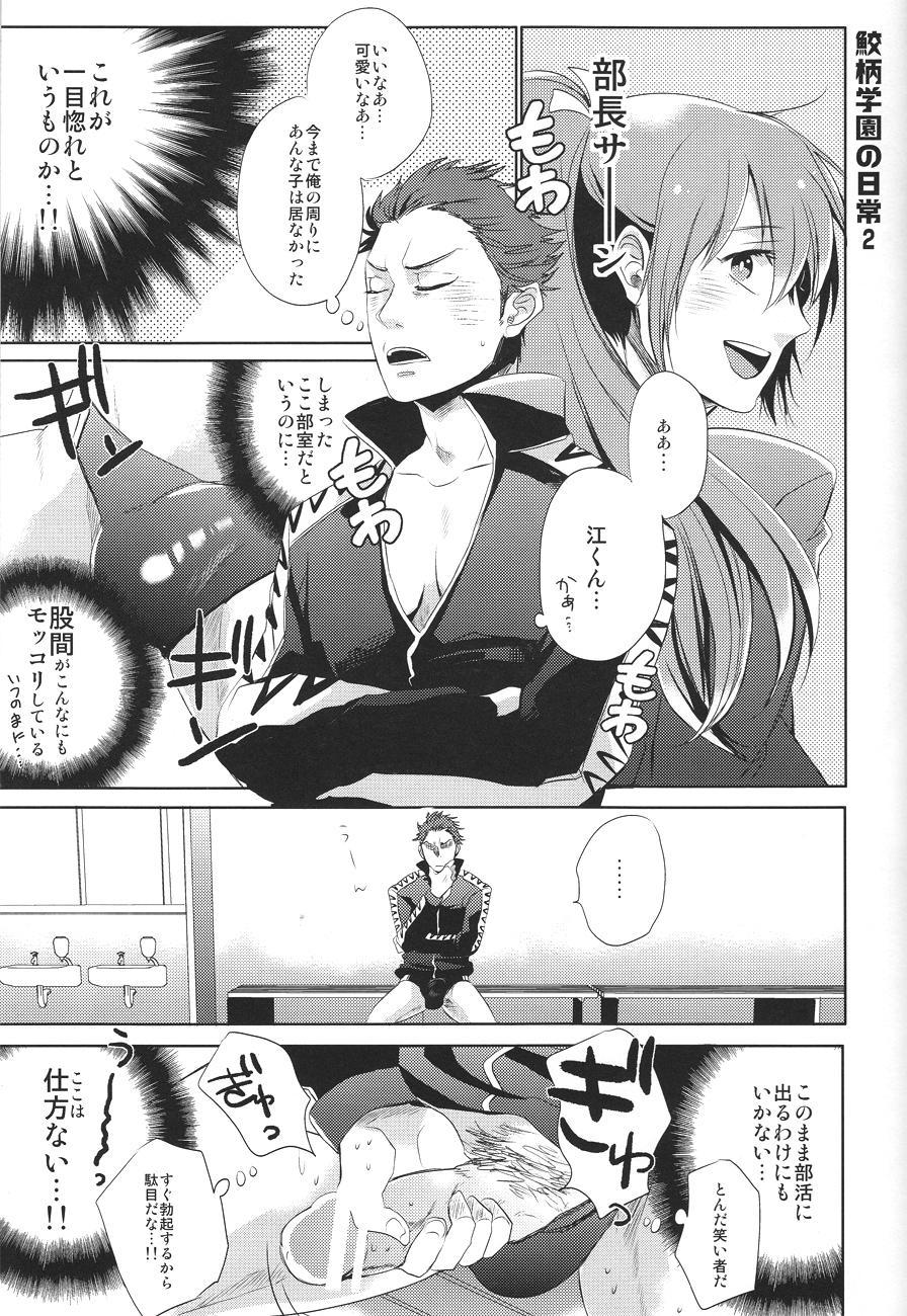 Samezuka Gakuen no Nichijou 15