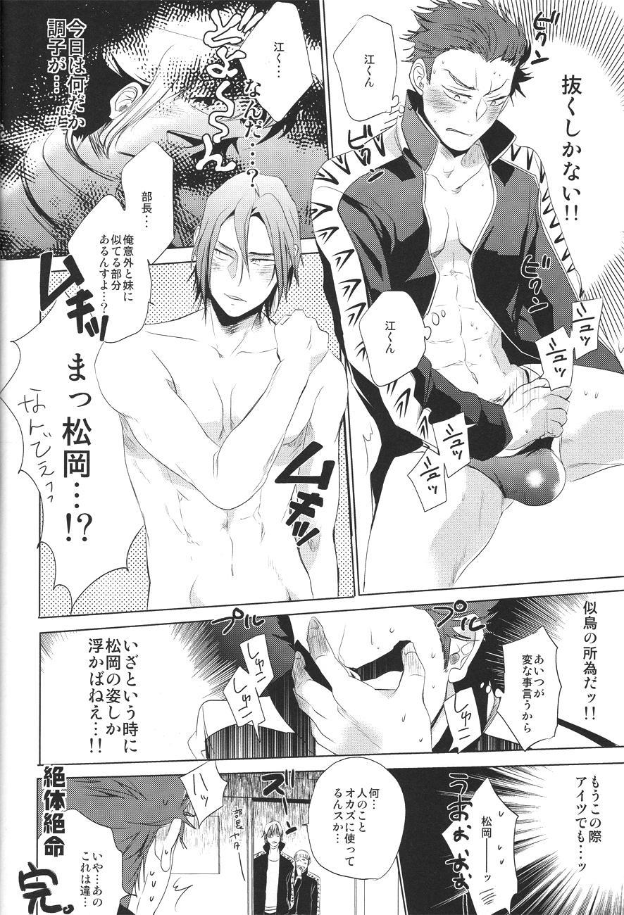 Samezuka Gakuen no Nichijou 16
