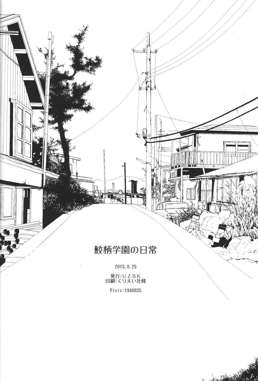 Samezuka Gakuen no Nichijou 18