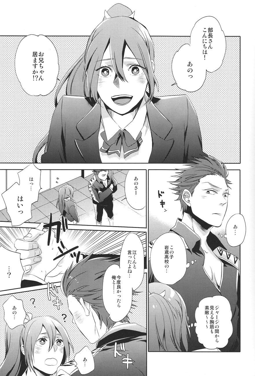 Samezuka Gakuen no Nichijou 2