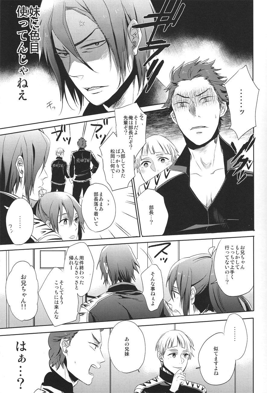 Samezuka Gakuen no Nichijou 4