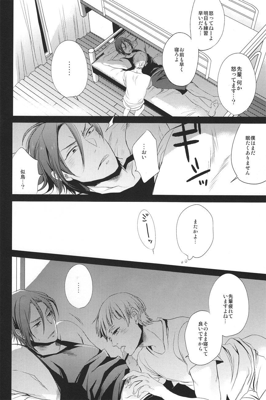 Samezuka Gakuen no Nichijou 8