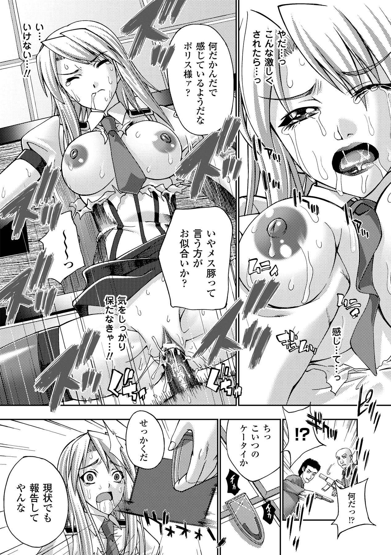 Ahegao Anthology Comics Vol. 2 11