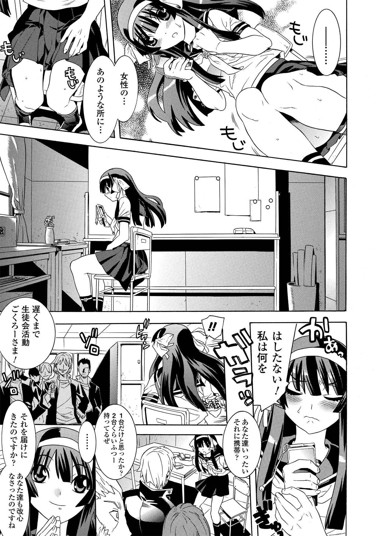 Ahegao Anthology Comics Vol. 2 26