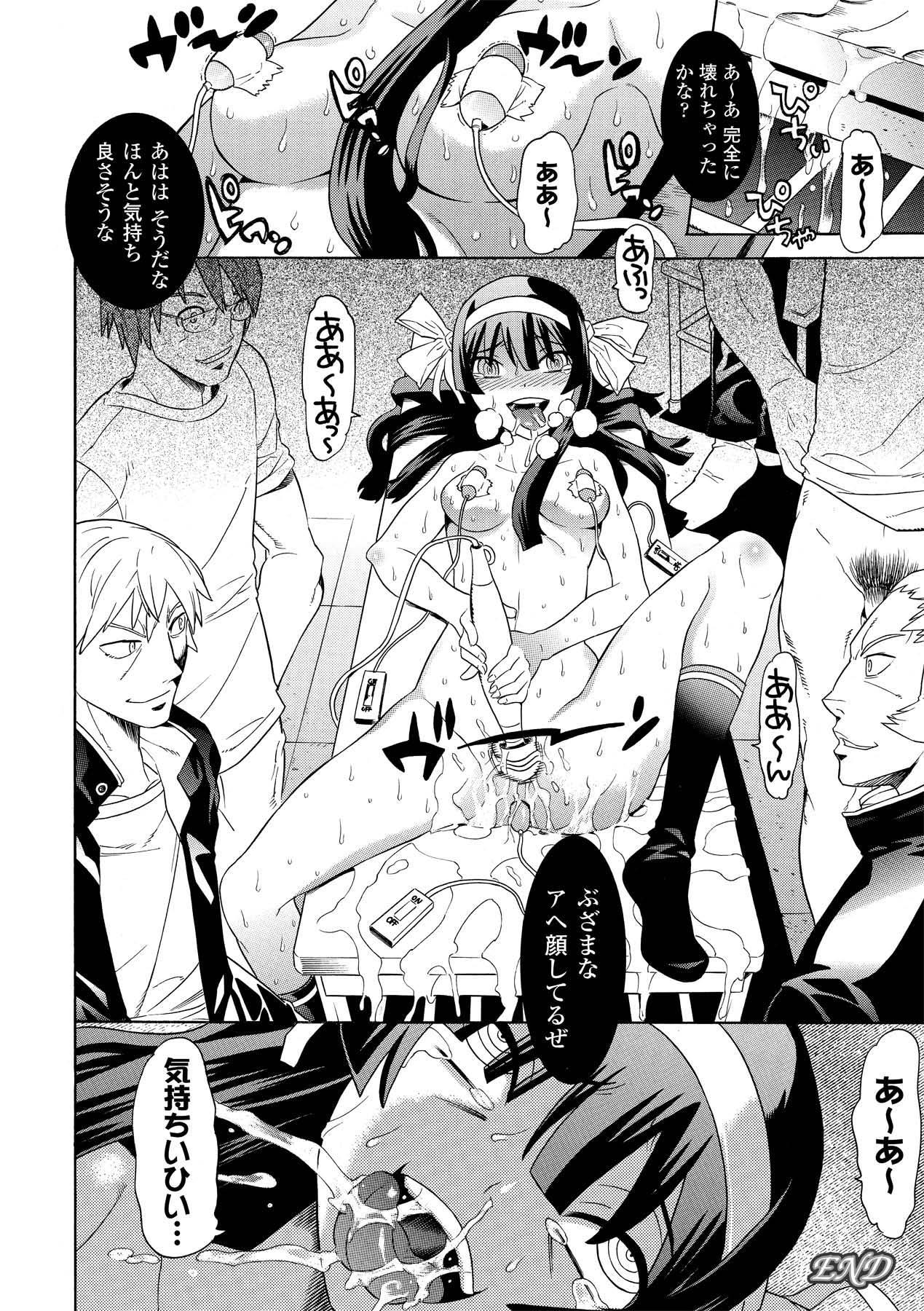 Ahegao Anthology Comics Vol. 2 43