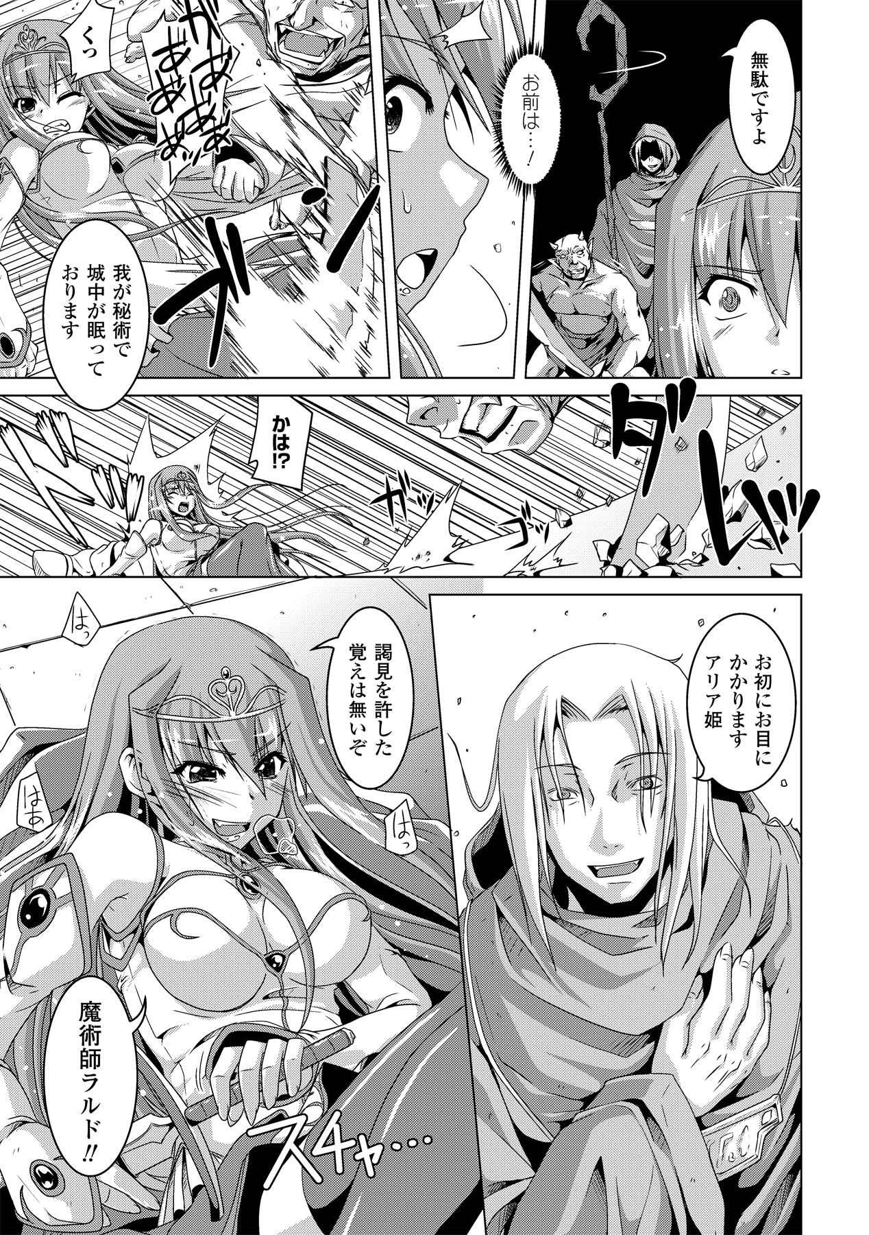 Ahegao Anthology Comics Vol. 2 46