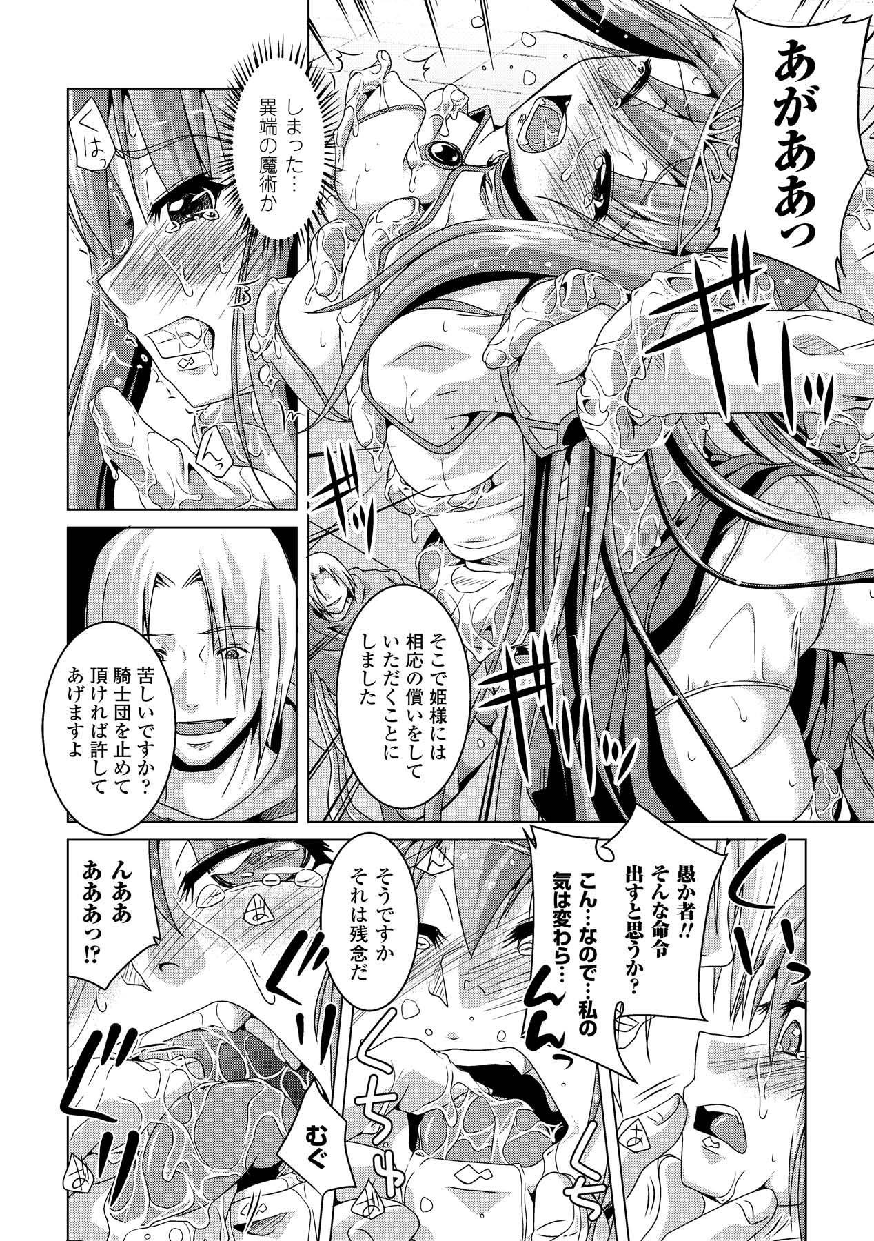 Ahegao Anthology Comics Vol. 2 49