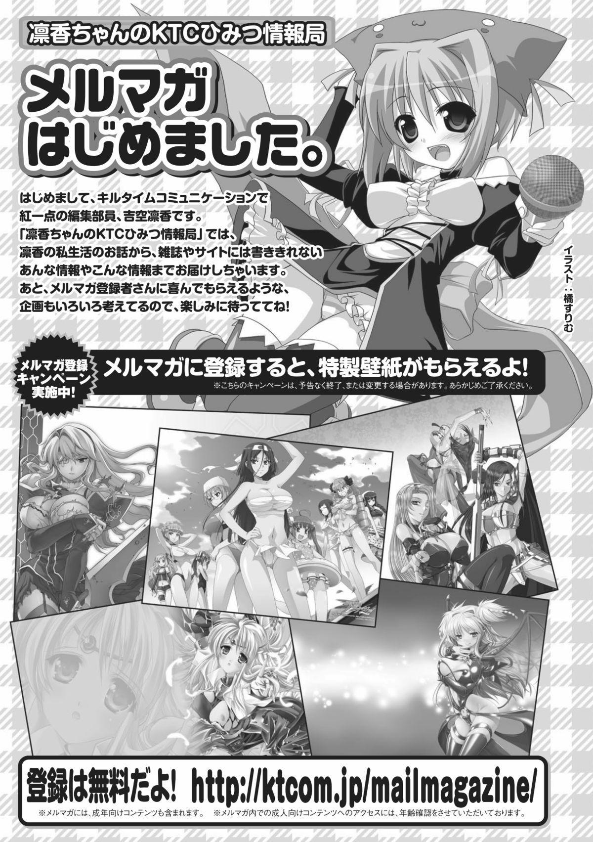 Ahegao Anthology Comics Vol. 2 64