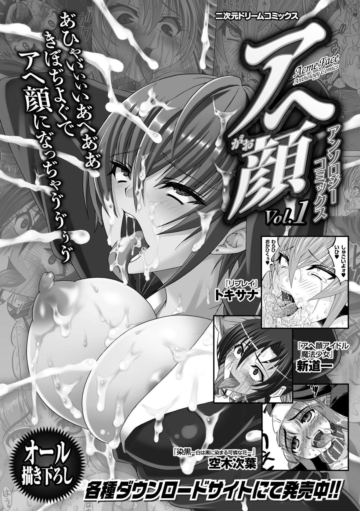 Ahegao Anthology Comics Vol. 2 66
