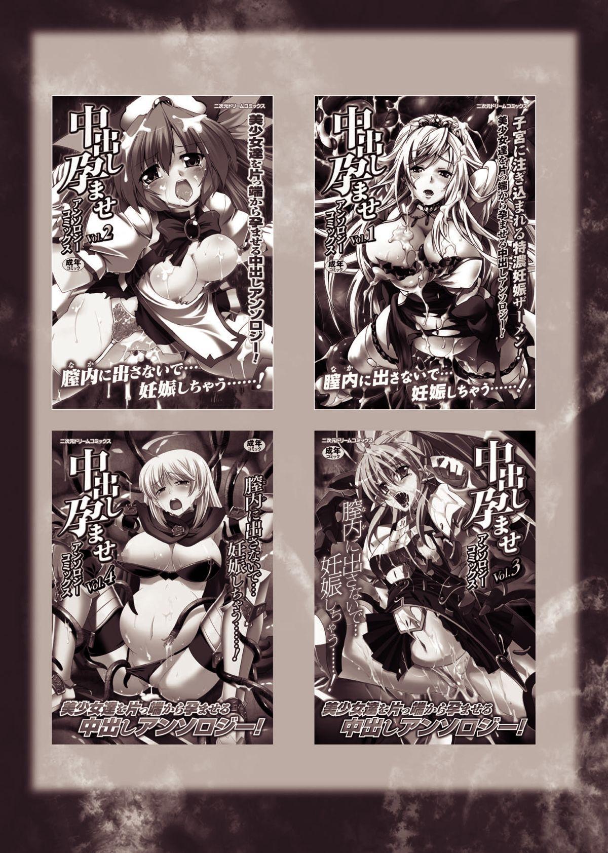 Ahegao Anthology Comics Vol. 2 68