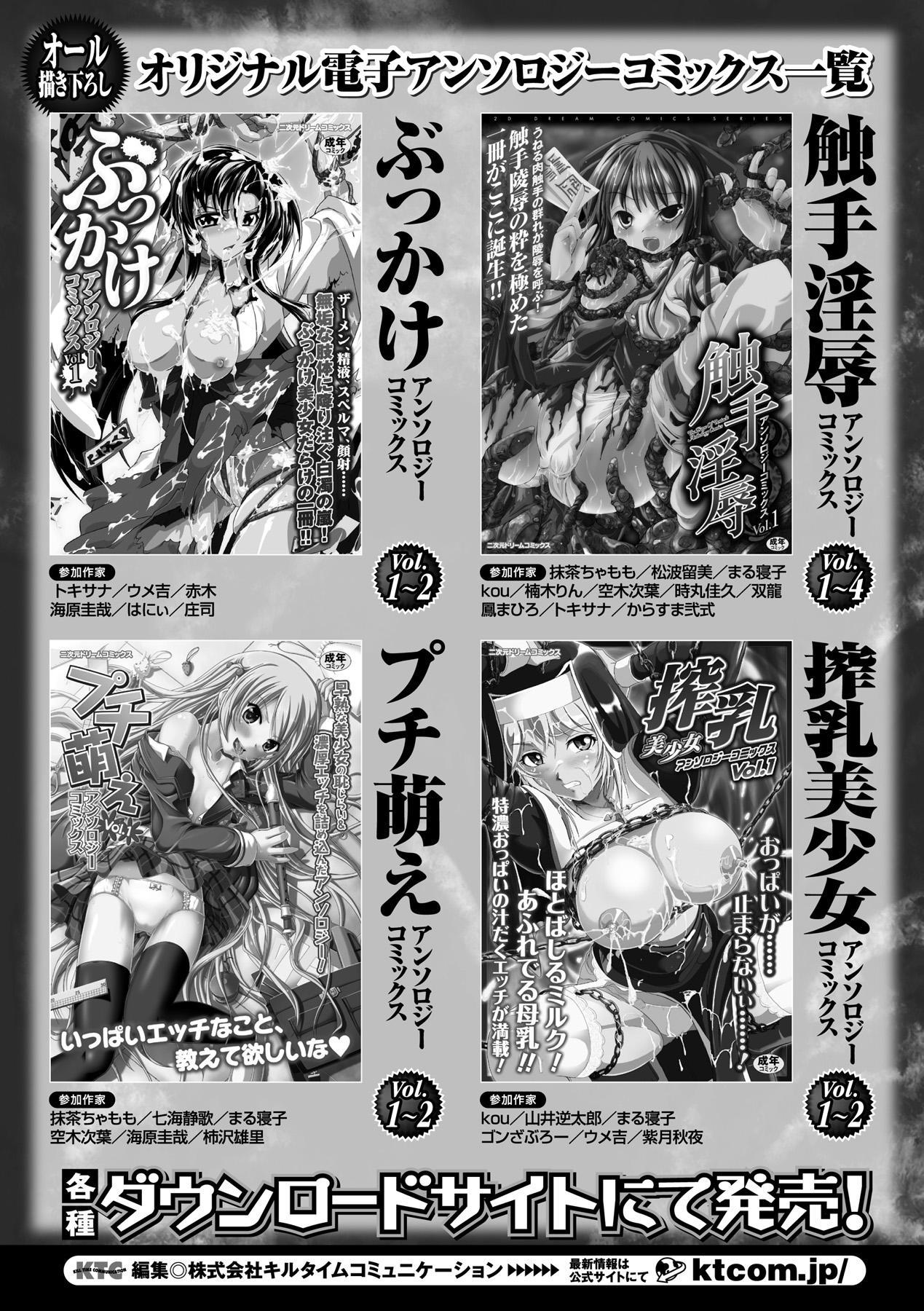 Ahegao Anthology Comics Vol. 2 69