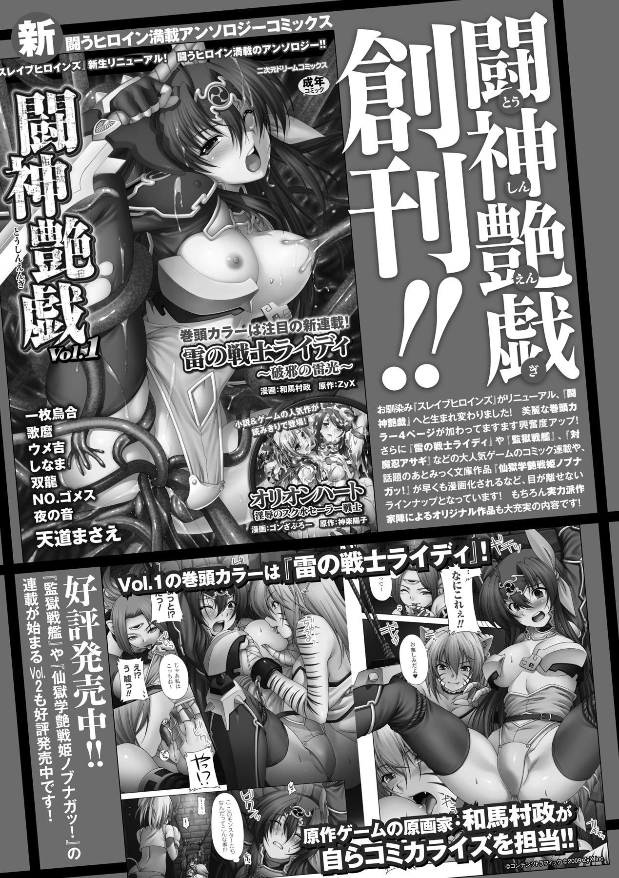 Ahegao Anthology Comics Vol. 2 71