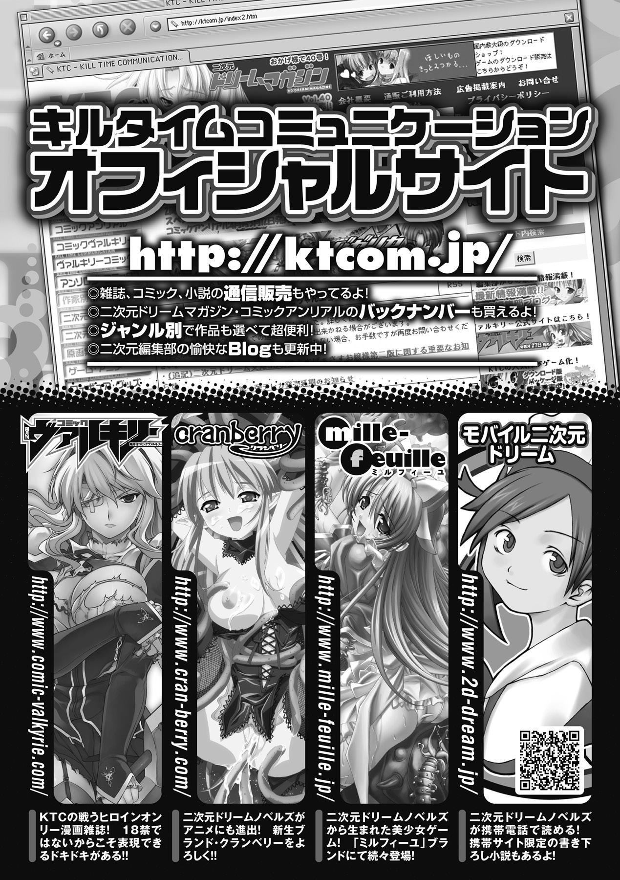 Ahegao Anthology Comics Vol. 2 72