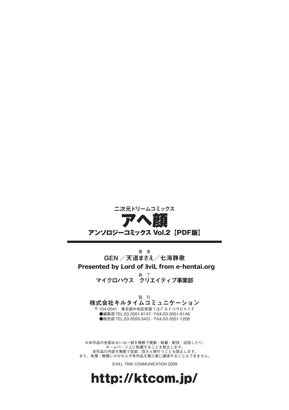 Ahegao Anthology Comics Vol. 2 73