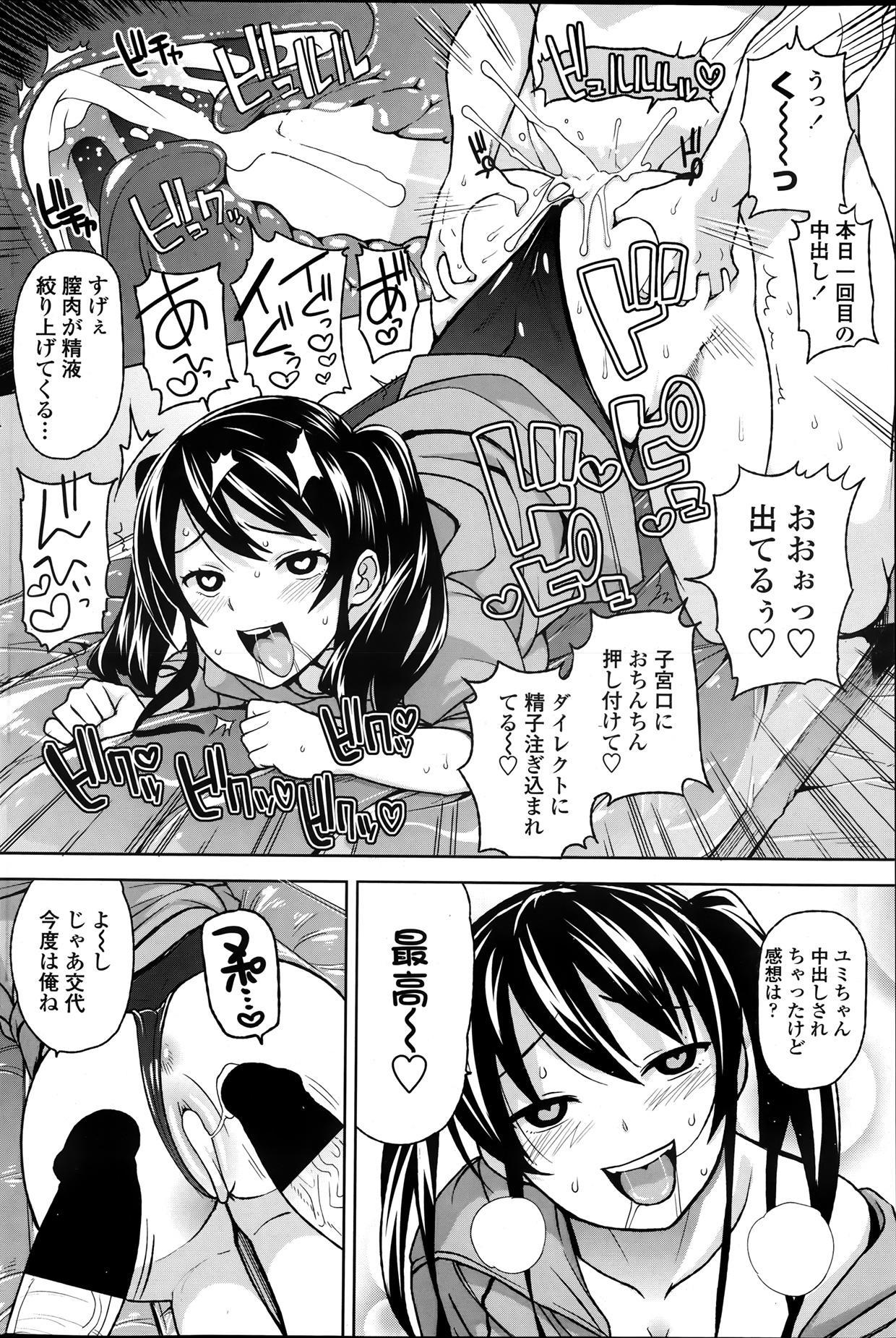 COMIC Penguin Club Sanzokuban 2013-08 105