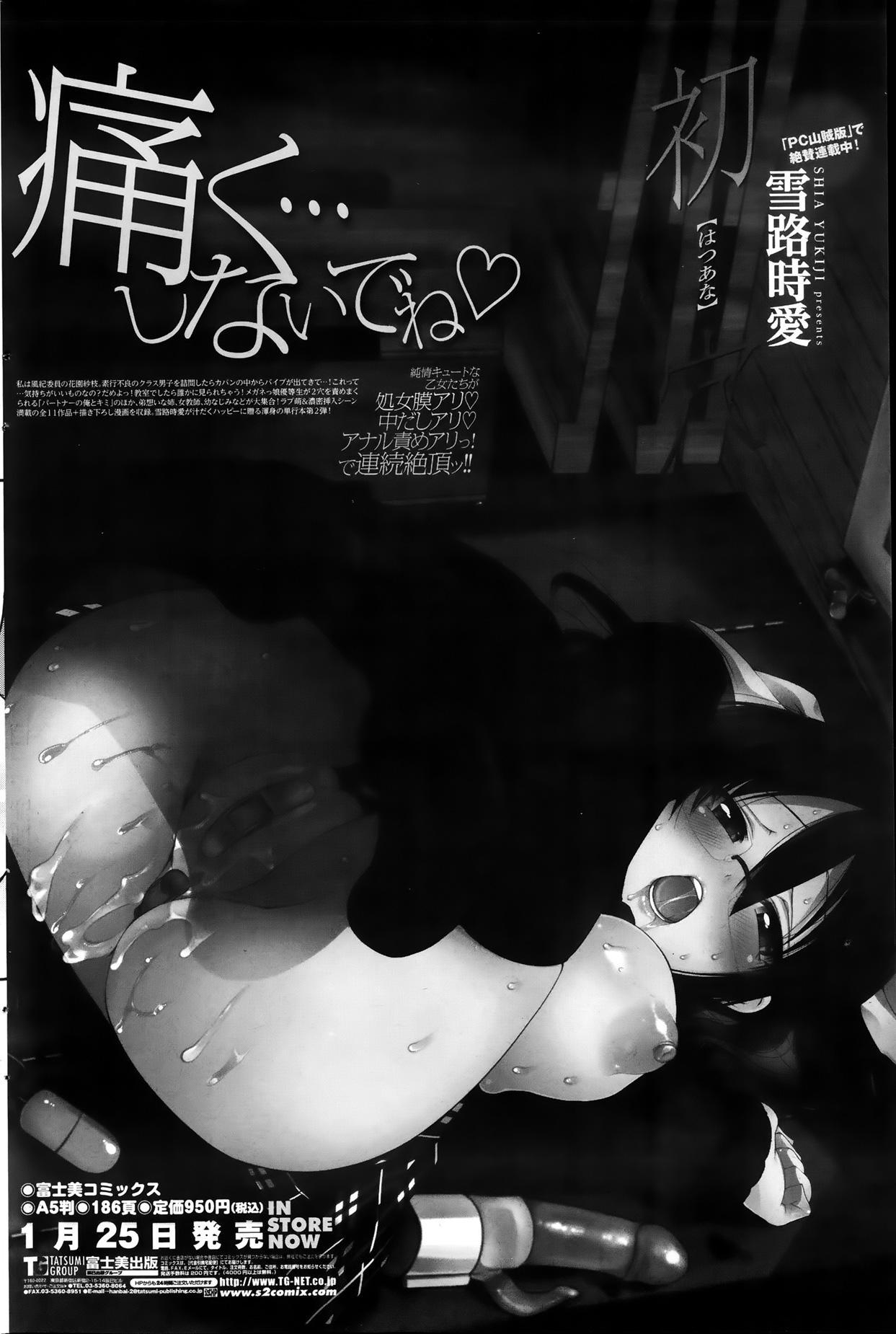 COMIC Penguin Club Sanzokuban 2013-08 139
