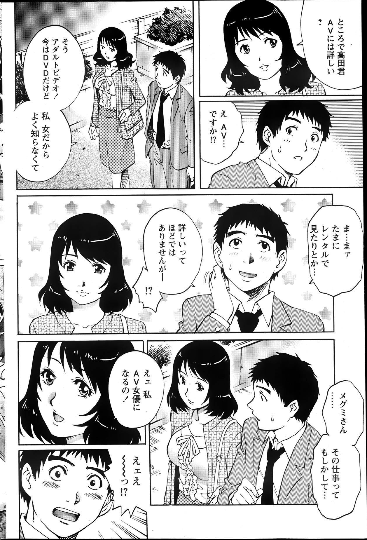 COMIC Penguin Club Sanzokuban 2013-08 163